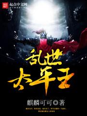 小说《乱世太平王》