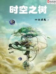 小说《时空之树》