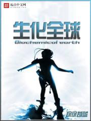 小说《生化全球》
