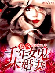 小说《我的千年女鬼未婚妻》