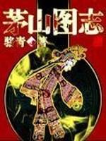 小说《茅山图志》