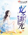小说《忆念时光》