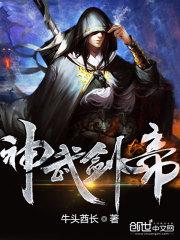 小说《神武剑帝》