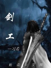 小说《剑工》