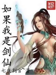 小说《如果我是剑仙》