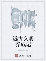 小说《远古文明养成记》