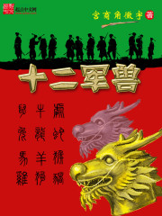 小说《十二军兽》