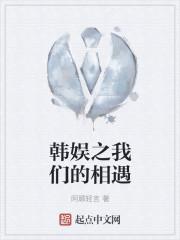 小说《韩娱之我们的相遇》