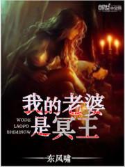 小说《我的老婆是冥王》
