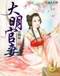 小说《大明官妻》