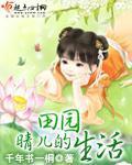 小说《晴儿的田园生活》