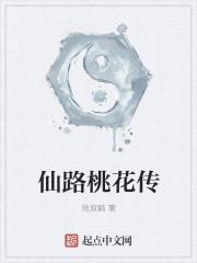 小说《仙路桃花传》