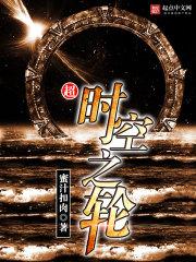 小说《超时空之轮》