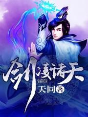 小说《剑凌诸天》