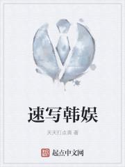 小说《速写韩娱》