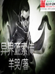 小说《异界亚索传》