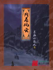 小说《残卷风云》