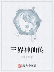 小说《三界神仙传》