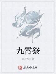 小说《九霄祭》