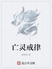 小说《亡灵戒律》