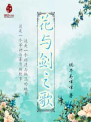 小说《花与剑之歌》