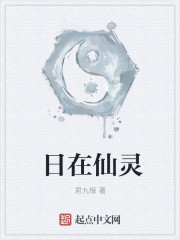 小说《日在仙灵》