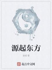 小说《源起东方》