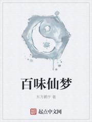 小说《百味仙梦》