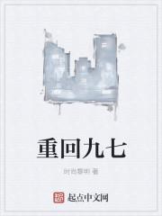 小说《重回九七》