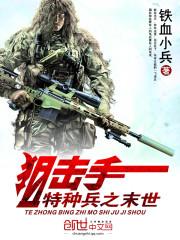 小说《特种兵之末世狙击手》
