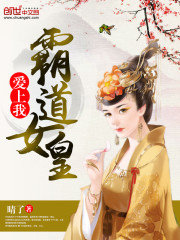小说《霸道女皇爱上我》