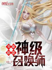 小说《英雄联盟之神级召唤师》