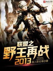 小说《联盟之野王再战2013》