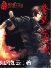 小说《拳皇之武神》
