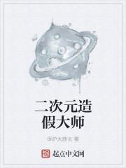 小说《二次元造假大师》
