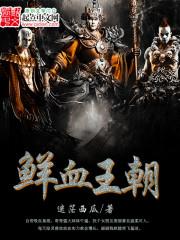小说《鲜血王朝》