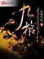 小说《九棺》