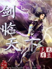 小说《剑临天下》
