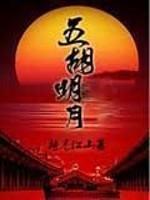 小说《五胡明月》