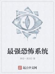 小说《最强恐怖系统》