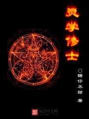 小说《灵学修士》