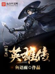 小说《宋元英雄传》