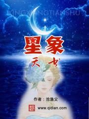 小说《星象天书》