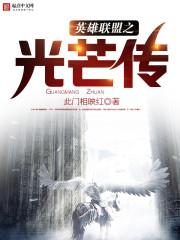 小说《英雄联盟之光芒传》