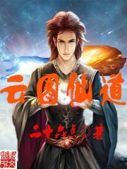 小说《云图仙道》