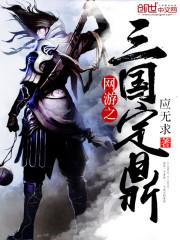 小说《网游之三国定鼎》