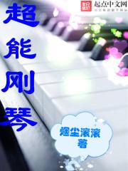 小说《超能钢琴》
