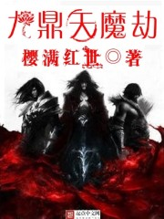 小说《九鼎天魔劫》