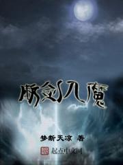 小说《断剑入魔》