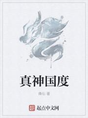 小说《真神国度》